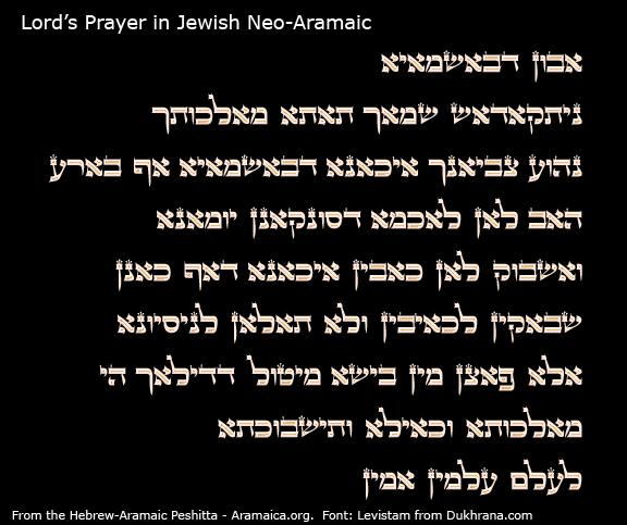 Peshitta Forum Lord S Prayer In Jewish Neo Aramaic Dialect